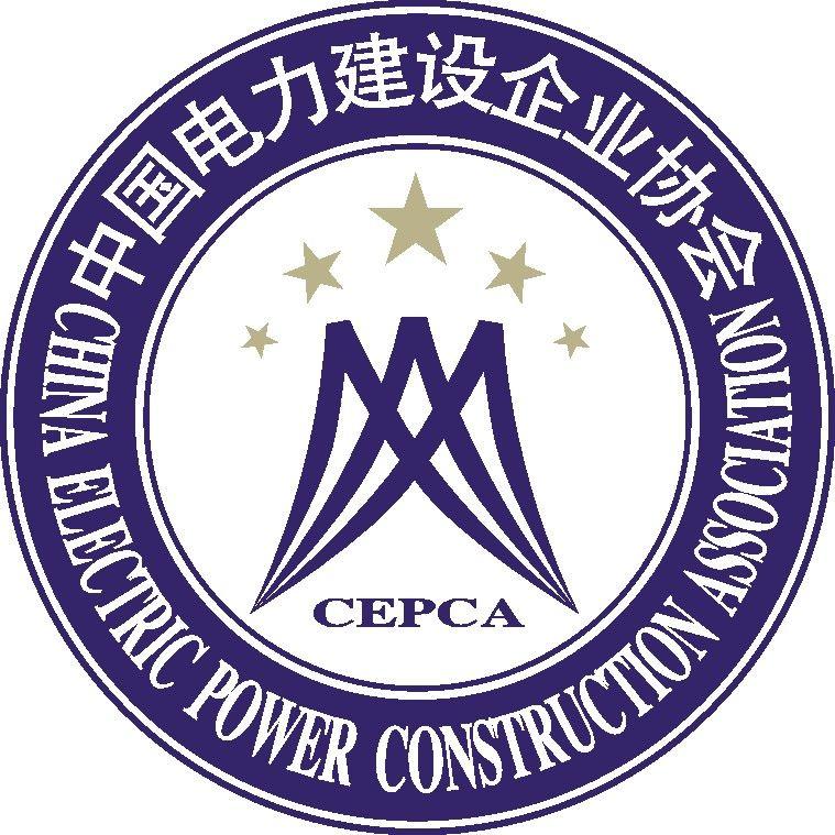 中国电力建设企业协会